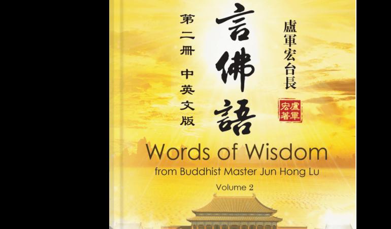 Richard-Lu-Words-of-Wisdom-Quotes-II