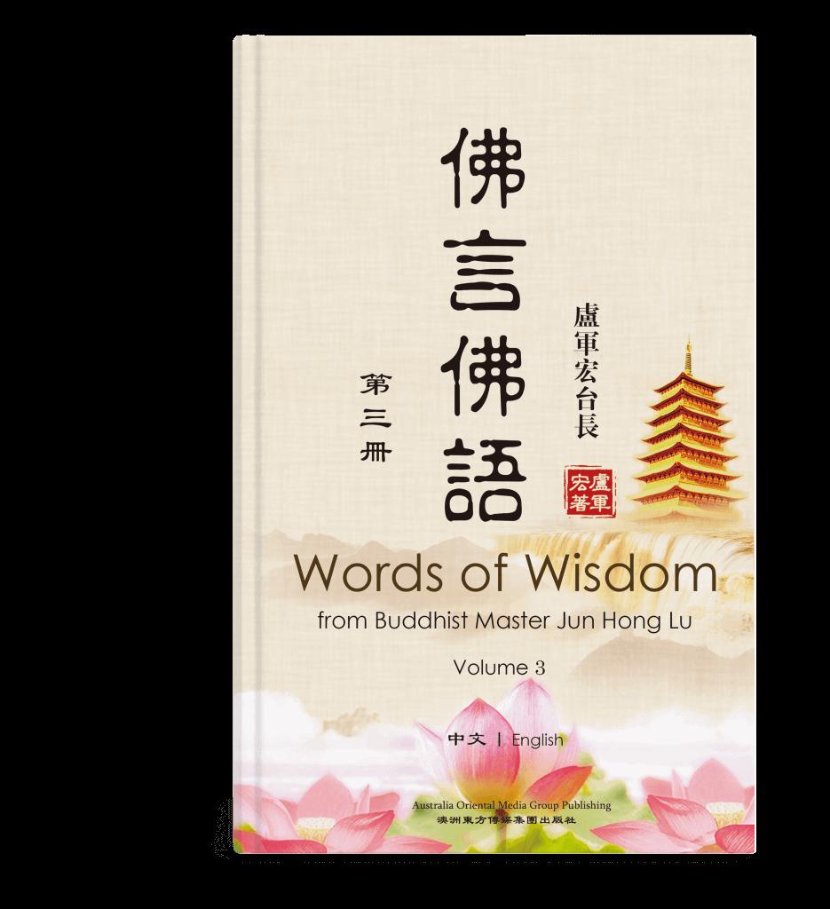 Richard-Lu-Words-of-Wisdom-Quotes-III